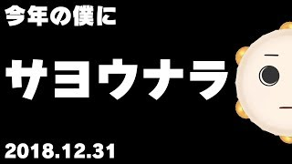 [LIVE] 【 ラスト雑談 】今年の僕にサヨウナラ