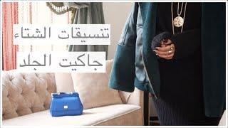 تنسيقات الشتاء: تنسيق جاكيت الجلد | women leather jacket 6 outfits 2019