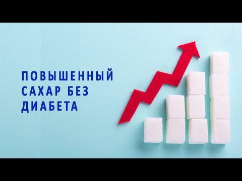 Повышенный сахар без диабета