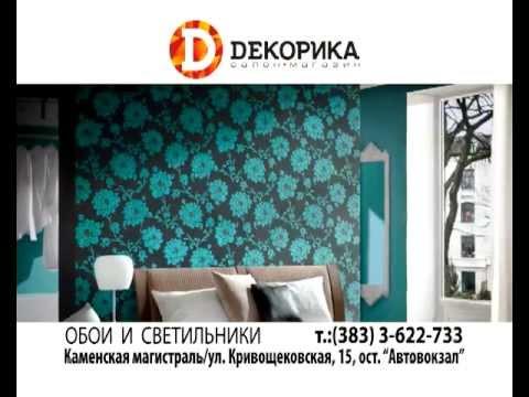 Декорика, салон обоев и светильников. Новосибирск.