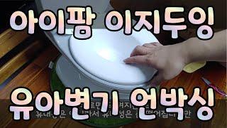아이팜 이지두잉 유아변기 언박싱