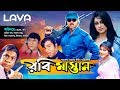 Robi Mastan | রবি মাস্তান | Rubel, Popy, Amin Khan | Bangla Full Movie