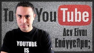 Το Youtube Δεν Είναι Επάγγελμα?! | 2J
