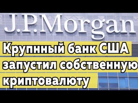 JPMorgan запустил JPM Coin