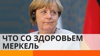 Что со здоровьем Ангелы Меркель, и при чем тут Москва?