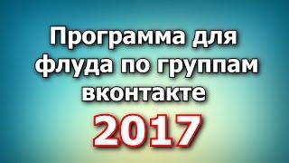 Программа флудер по группам вконтакте спам 2017
