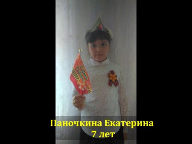 №981 Паночкина Екатерина. Стихотворение