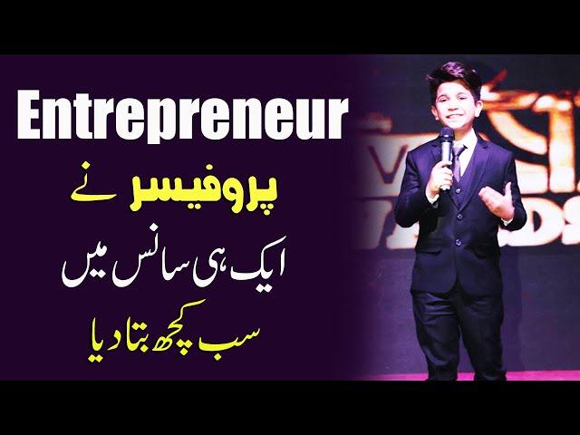 Entrepreneurship in pakistan motivational video by Hammad Safi