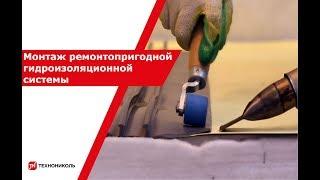 видео Гидроизоляция подземных частей зданий и сооружений