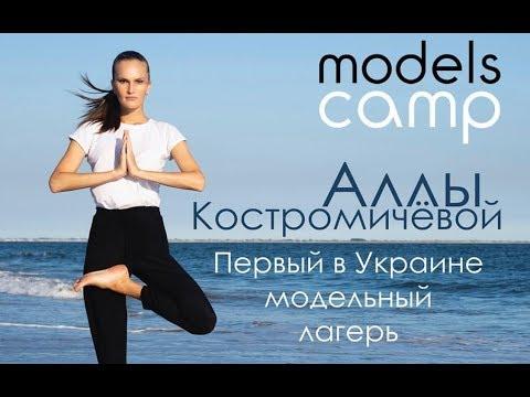"""Про модельный лагерь Аллы Костромичёвой """"Models Camp"""""""