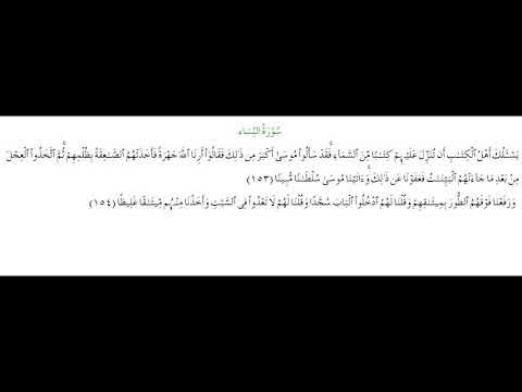 SURAH AN-NISA #AYAT 153-154: 19th August 2020
