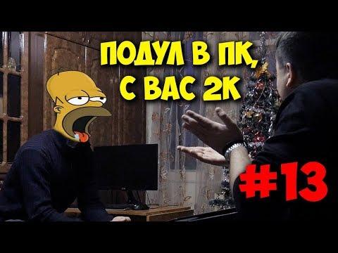ДОМУШНИКИ / РЕМОНТ ИГРОВОГО ПК СИЛОЙ МЫСЛИ!