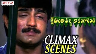Video Kshemanga Velly Labhamga Randi Climax Sentimental Scenes download MP3, 3GP, MP4, WEBM, AVI, FLV November 2017