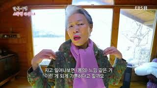 한국기행 - Korea travel_소확행 하신가요? 5부 우리 왕국으로 놀러오세요_#001