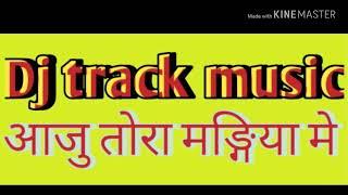 bhojapuri track music aaju tora mangiya me आजु तोरा मङ्गिया मेGm musicgmmusic