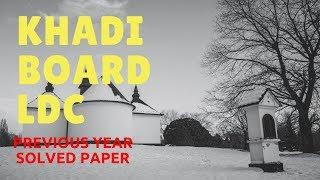 Khadi Board LDC Previous Year Solved Paper   LDC Previous Year Solved Paper   EasyPSC   Kerala PSC  