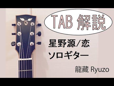 TABと解説 Gen Hoshino/KOI Fingerstyle Guitar By龍藏Ryuzo