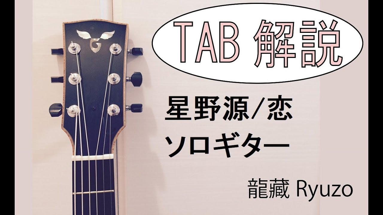 Tab gen hoshino koi fingerstyle guitar by ryuzo youtube for Koi hoshino gen