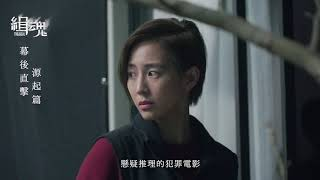 威視電影【緝魂】花絮-故事緣起篇(2021 重磅上映)
