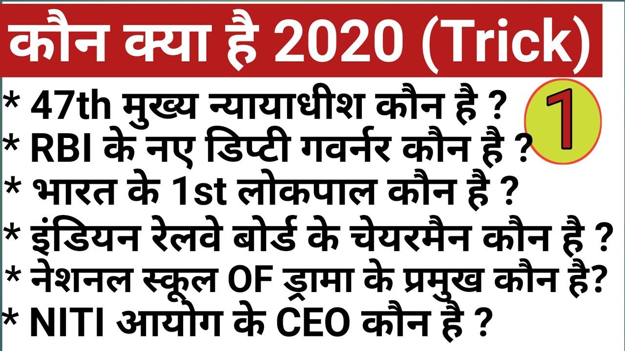 वर्तमान में कौन क्या है।। Bharat me kaun kya hai।। kaun kya hai 2020