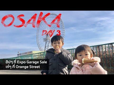 VLOG OSAKA DAY 3 : ฮิปๆ ที่ Expo Garage Sale เก๋ๆ ที่ Orange Street