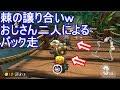 【高画質】日本代表が解説っぽく実況するマリオカート8DX #20