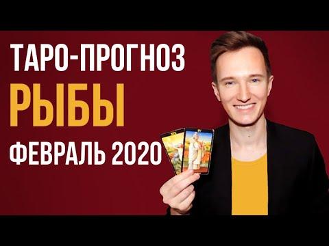 🔴 РЫБЫ 🔴 ТАРО ПРОГНОЗ НА ФЕВРАЛЬ 2020 г