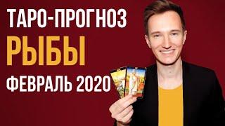 РЫБЫ   ТАРО прогноз на ФЕВРАЛЬ 2020 года