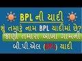 BPL LIST GUJARAT તમારા ગામની BPL યાદી કેવી રીતે  જોવી તે જાણો