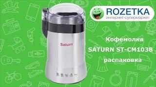 распаковка кофемолки saturn st cm1038 из rozetka com ua