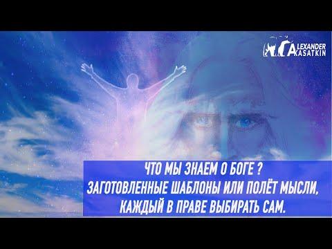 Александр Касаткин - Что значит Бог для вас ?