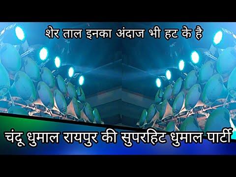Chandu Dhumal | tabahi Sher baja | top dhumal | best sound quality | full hd 1080p |best dj dhumal