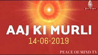 आज की मुरली 14-06-2019 | Aaj Ki Murli | BK Murli | TODAY'S MURLI In Hindi | BRAHMA KUMARIS | PMTV