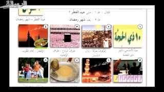 92 УРОК. 1 ТОМ. Арабский в твоих руках.