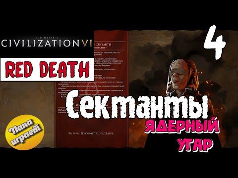 Красная Смерть - Сектанты 4 - Ядерный Угар - Civilization VI: Red Death (CIV 6) - 4k (2160p)