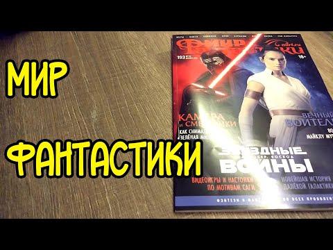 ЖУРНАЛ Мир Фантастики Декабрь 2019. ЛИСТАЛКА
