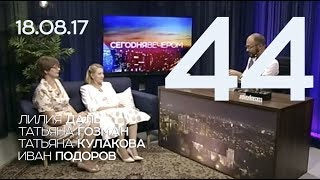 СЕГОДНЯ ВЕЧЕРОМ, выпуск 44, 18.08.17