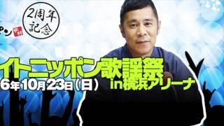 2016年8月18日木曜日放送 ニッポン放送 毎週木曜日深夜25時~放送 「岡...