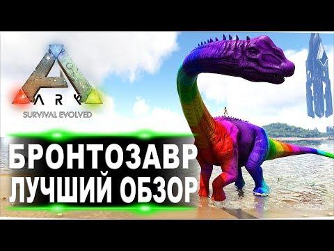 Бронтозавр (Brontosaurus) в АРК. Лучший обзор: приручение, разведение и способности в Ark.