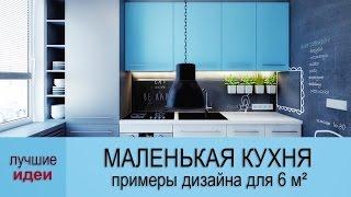 видео Маленькая кухня дизайн - интерьер и фото на 6 кв метров