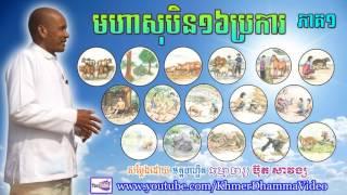 មហាសុបិន១៦ប្រការ ភាគ១ - ប៊ុត សាវង្ស - Buth Savong - Khmer Dhamma Video