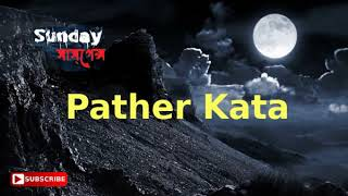 Pather Kata | Sunday Suspense |  By Sharadindu Bandyopadhyay