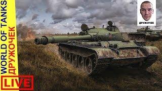 😤 ✮World of Tanks: ДНЕВНОЙ СТРИМ #94 (КБ🔫) (РАНДОМ) (ВОЕННЫЕ ИГРЫ)