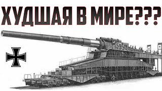 Самая Большая Пушка Третьего  Рейха - Дора!