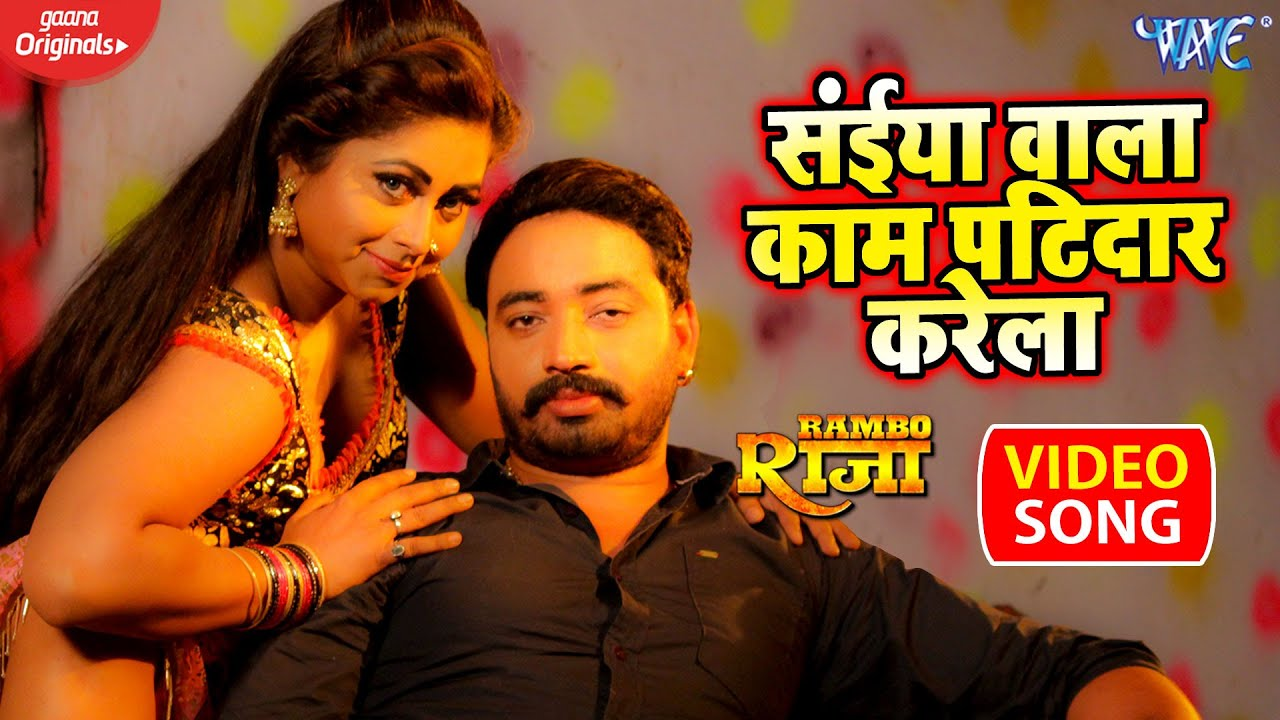 Download #VIDEO | संईया वाला काम पटिदार करेला | Sanjeev Mishra | Glory Mohanta | Rambo Raja | Bhojpuri Song