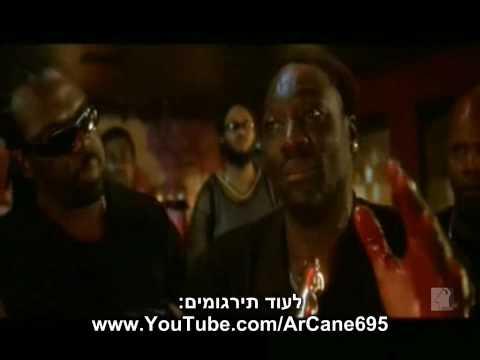 50 Cent - I'll Whip Your Head Boy HebSub מתורגם