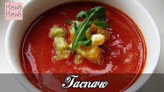 Гаспачо - холодный томатный суп из Испании| Быстрый видеорецепт от Handy Hands