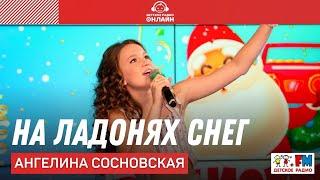 Ангелина Сосновская - На Ладонях Снег (LIVE на Детском радио)