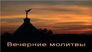 МОЛИТВЫ ВЕЧЕРНИЕ (церковно - славянский язык)