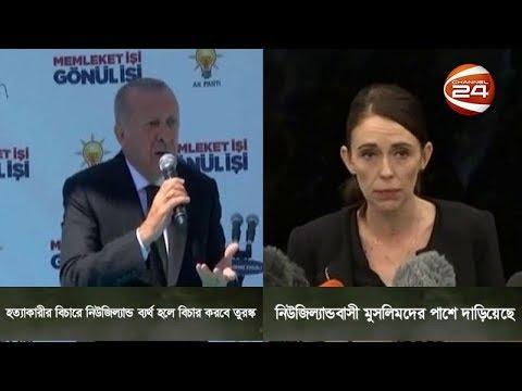 'হত্যাকারীর বিচারে নিউজিল্যান্ড ব্যর্থ হলে বিচার করবে তুরস্ক'
